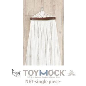 トイモック(TOY MOCK) ポータブルハンモック ネット ホワイト MOY0101