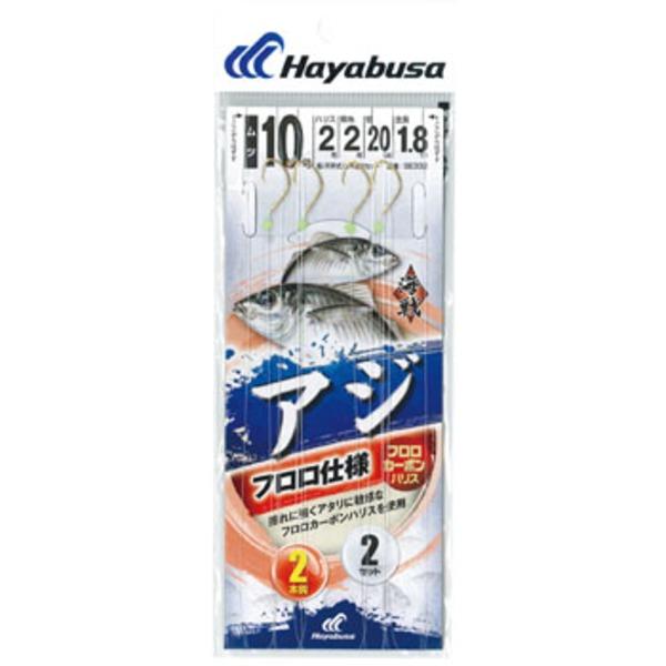 ハヤブサ(Hayabusa) 海戦アジ フロロ金 2本鈎2セット SE332 仕掛け