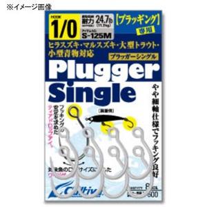 オーナー針 S−125M プラッガーシングル