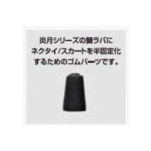 シマノ(SHIMANO) EP-005N 炎月 フィニッシュ ホールド ゴムパーツ 42092