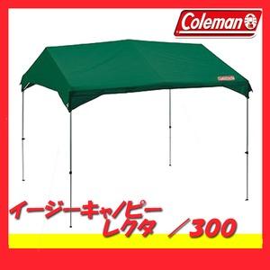【送料無料】Coleman(コールマン) イージーキャノピー レクタ /300 2000022108