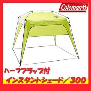 Coleman(コールマン)ハーフフラップ付インスタントシェード/300