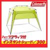 Coleman(コールマン) ハーフフラップ付インスタントシェード/300
