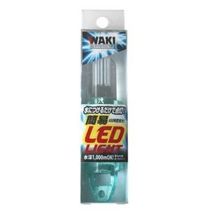 WAKI(脇漁具製作所) BP簡易LEDライト 青