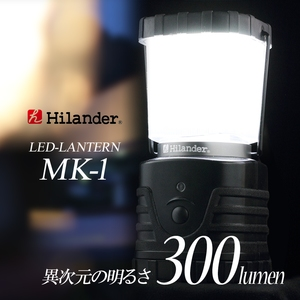 Hilander(ハイランダー)300ルーメンオリジナルランタン