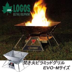 【送料無料】ロゴス(LOGOS) 焚火ピラミッドグリルEVO-M (新収納タイプ) 81064104