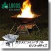 ロゴス(LOGOS) 焚火ピラミッドグリルEVO−M (新収納タイプ)