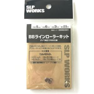 ダイワ(Daiwa) SLPW BBラインローラーキット(CRBB) 00082001