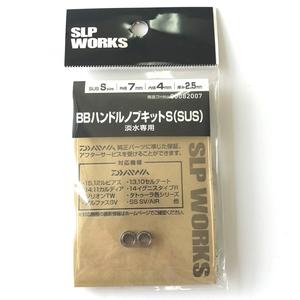 ダイワ(Daiwa)SLPW BBハンドルノブキット(SUS)