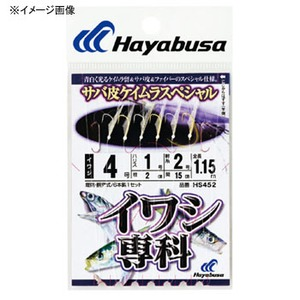 ハヤブサ(Hayabusa) イワシ専科 サバ皮 ケイムラスペシャル 鈎2/ハリス0.8 白×金 HS452