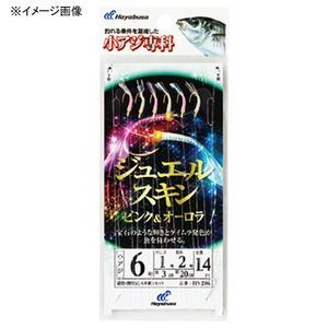 ハヤブサ(Hayabusa) 小アジ専科 ジュエルスキン ピンク&オーロラ HS206