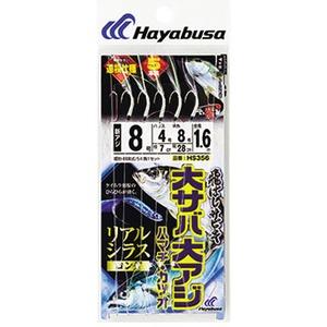 ハヤブサ(Hayabusa) 飛ばし大サバ 大アジリアルシラスロング5本 HS356