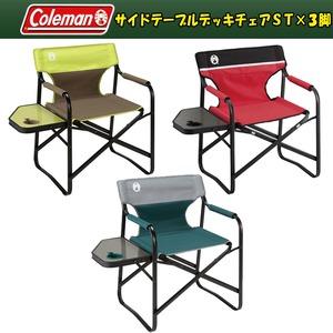 Coleman(コールマン) サイドテーブルデッキチェアST×3脚【お得な3点セット】