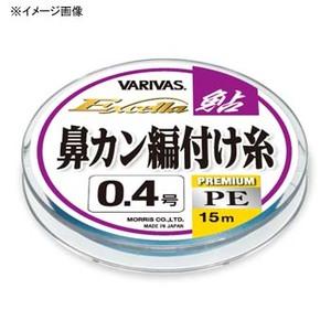 モーリス(MORRIS) バリバス エクセラ 鮎 鼻カン編付け糸 PE 15m