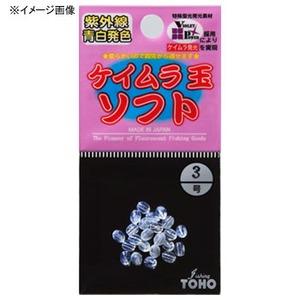 東邦産業 ケイムラ玉ソフト 0号 ケイムラ 1080