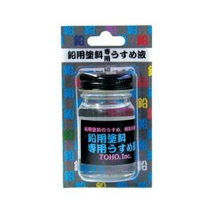 東邦産業鉛用塗料専用うすめ液