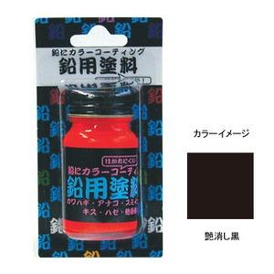 東邦産業 鉛用塗料 10ml 艶消し黒 0145