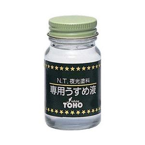 東邦産業 夜光塗料専用うすめ液 40ml 0322