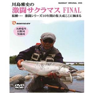 激闘サクラマスFINAL DVD約75分