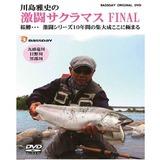 バスデイ 激闘サクラマスFINAL 渓流・湖沼全般DVD(ビデオ)