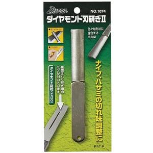 ダイトウブク ダイヤモンド刃研ぎII No.1074