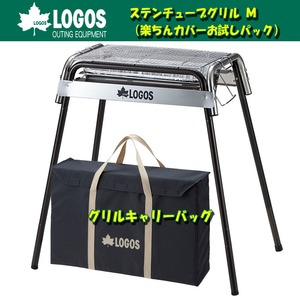 【送料無料】ロゴス(LOGOS) ステンチューブグリルM+グリルキャリーバッグM【お得な2点セット】 M R14AE002
