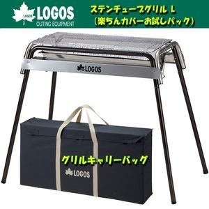 【送料無料】ロゴス(LOGOS) ステンチューブグリルL+グリルキャリーバッグL【お得な2点セット】 L R14AE003
