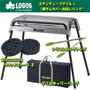 ロゴス(LOGOS)ステンチューブグリルL+バッグ+ラウンドストーブ2+シリコンロングトング【お得な4点セット】