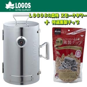 【送料無料】ロゴス(LOGOS) LOGOSの森林 スモークタワー+消えないスモークチップ サクラ【お得な2点セット】 R14AE008