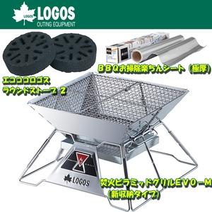 ロゴス(LOGOS)焚火ピラミッドグリルEVO−M(新収納タイプ)+シート+ラウンドストーブ2【お得な3点セット】