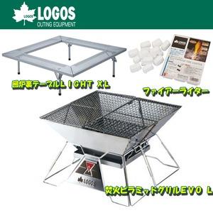ロゴス(LOGOS)焚火ピラミッドグリルEVO−L+囲炉裏テーブルLIGHT−XL+ライター【お得な3点セット】