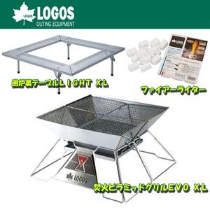 ロゴス(LOGOS)焚火ピラミッドグリルEVO−XL+囲炉裏テーブルLIGHT−XL+ライター【お得な3点セット】