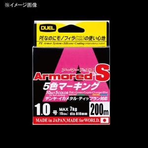 デュエル(DUEL) アーマード S 5色マーキング 200M H4047