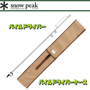 スノーピーク(snow peak) パイルドライバー+パイルドライバーケース【2点セット】 LT-004