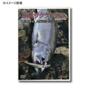 オリジナルDVD 激闘サクラマスII REPACKING版 DVD約60分