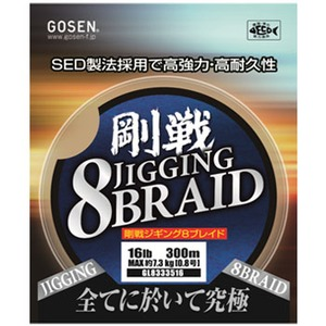 ゴーセン(GOSEN) 剛戦ジギング 8ブレイド 300m GL8333516