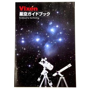 ビクセン(Vixen) vixen星空ガイドブック 8409