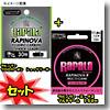 Rapala(ラパラ) ★ラピノヴァエックス マルチゲーム150m+リーダーセット シーバス向けタイプ★