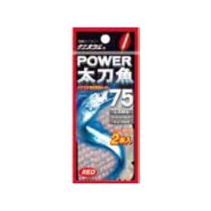 ルミカ パワー太刀魚 75 レッド