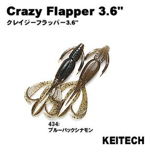 ケイテック(KEITECH) クレイジーフラッパー 3.6インチ 434 ブルーバックシナモン