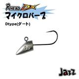 Jazz(ジャズ) 尺HEAD(シャクヘッド) DX マイクロバーブ D type(ダート) ワームフック(ライトソルト用)