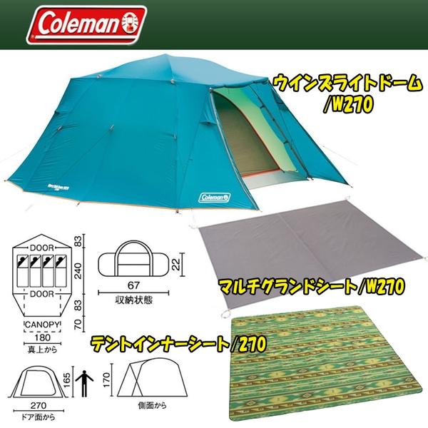 Coleman(コールマン) ウインズライトドーム/270 スタートパッケージ【お得な3点セット】 2000017191 ファミリードームテント