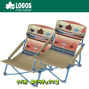 ロゴス(LOGOS) ナバホ あぐらチェア×2【お得な2点セット】 R13AE006 座椅子&コンパクトチェア