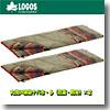 ロゴス(LOGOS) 丸洗い寝袋ナバホ・6×2【お得な2点セット】