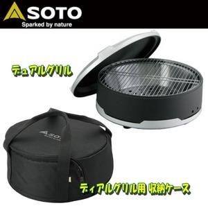 SOTO デュアルグリル+ディアルグリル用収納ケース【お得な2点セット】