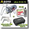 SOTO レギュレーターストーブ+パワーガス+ウインドスクリーン+マルチケース【お得な4点セット】