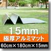 USER(ユーザー) 極厚15mmマット