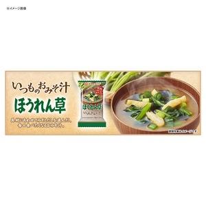 アマノフーズ(AMANO FOODS) いつものおみそ汁 ほうれん草 ほうれん草 76908