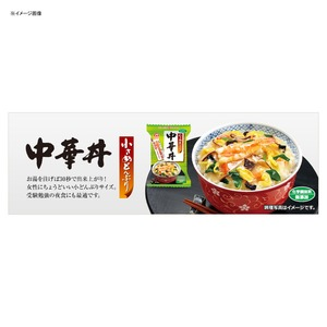 アマノフーズ(AMANO FOODS) 小さめ丼 中華丼 20263