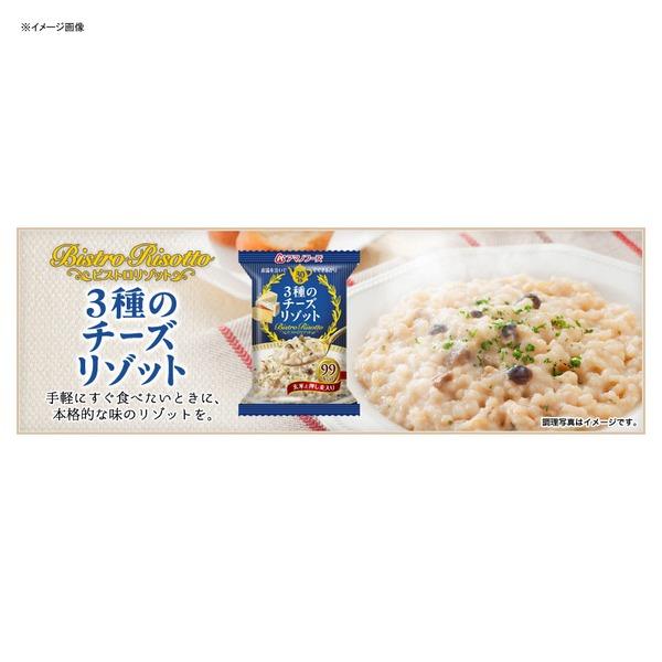 アマノフーズ(AMANO FOODS) ビストロリゾット 3種のチーズリゾット DF-9202 ご飯加工品・お粥